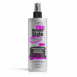 Термозащитный спрей-утюжок для выпрямления волос, 200мл - фото 7144