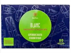 Универсальные пластины для стирки BioTrim Blanc - фото 7154
